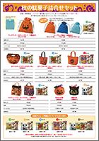駄菓子セット2018秋