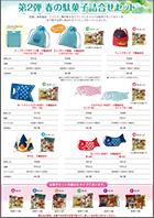駄菓子セット2018春2