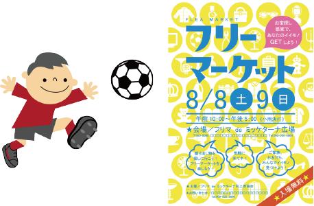イベントやスポーツ大会