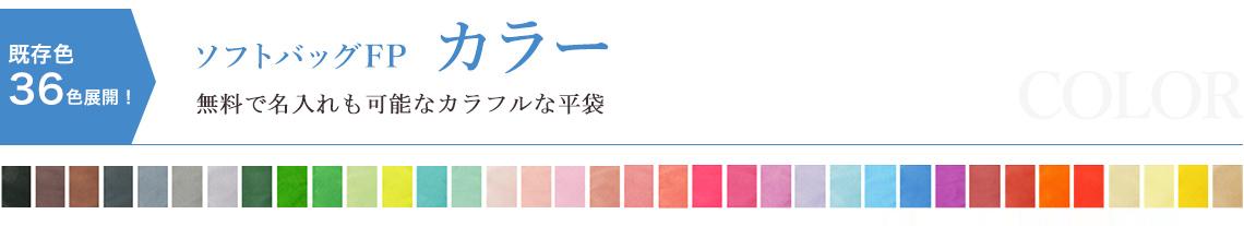 全部で36色!ソフトバッグFP カラー