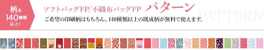 ソフトバッグFP/不織布バッグFP パターン