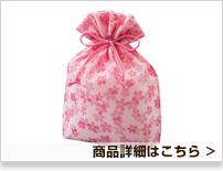 巾着袋 夢がさね 大 桜柄