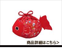 和金魚FP