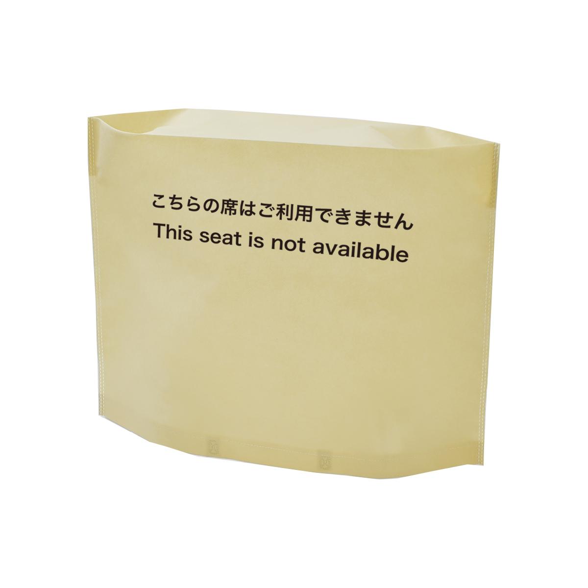 不織布製椅子カバー / 角型 小 ベージュ