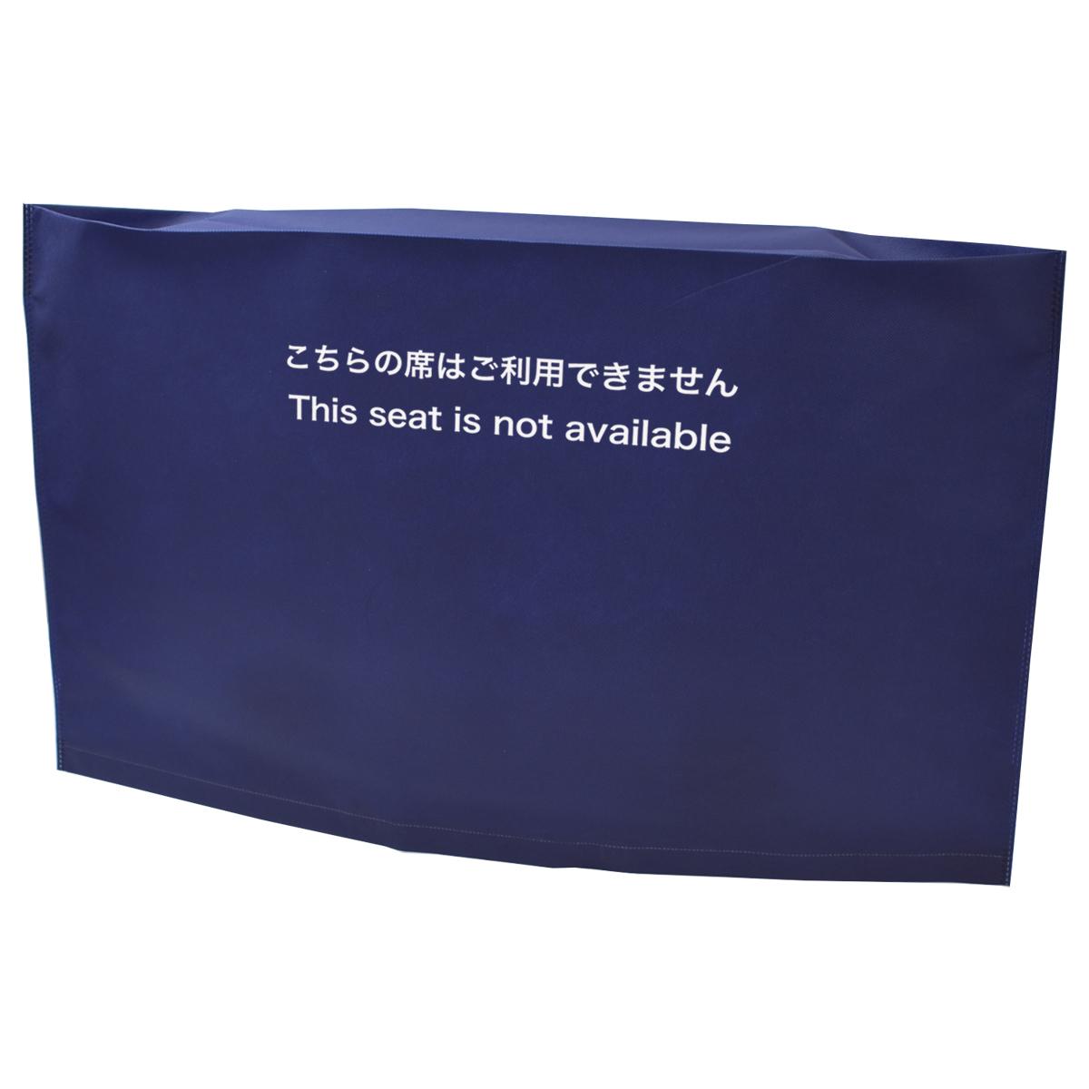 不織布製椅子カバー / 角型 小 紺