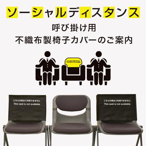 ソーシャルディスタンス 呼び掛け用 不織布製椅子カバー