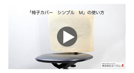 椅子カバー シンプル M