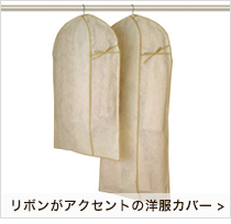 リボンがアクセントの洋服カバー