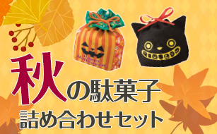 秋の駄菓子セットページ
