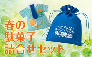 春の駄菓子セットページ