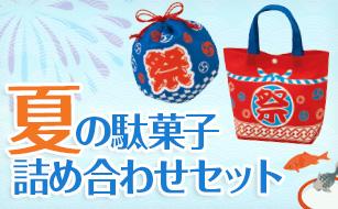 夏の駄菓子セットページ