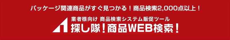 探し隊!商品WEB検索!