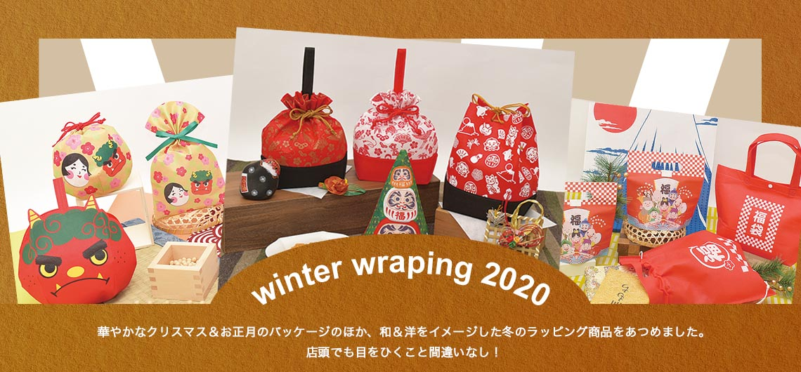 winter wrapping2020冬ラッピング用品