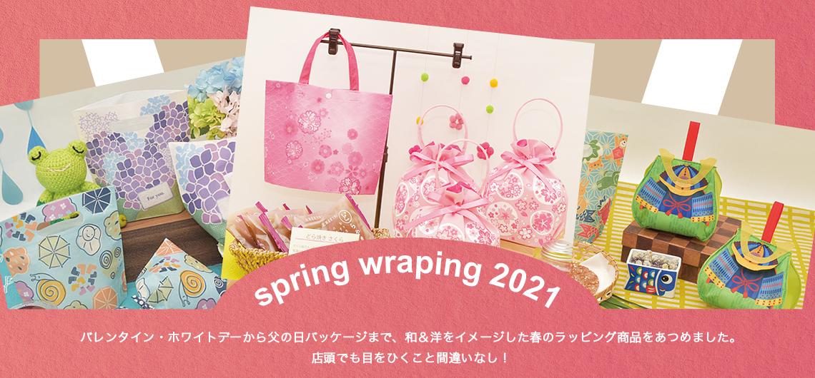 2021 スプリングラッピング-spring wrapping