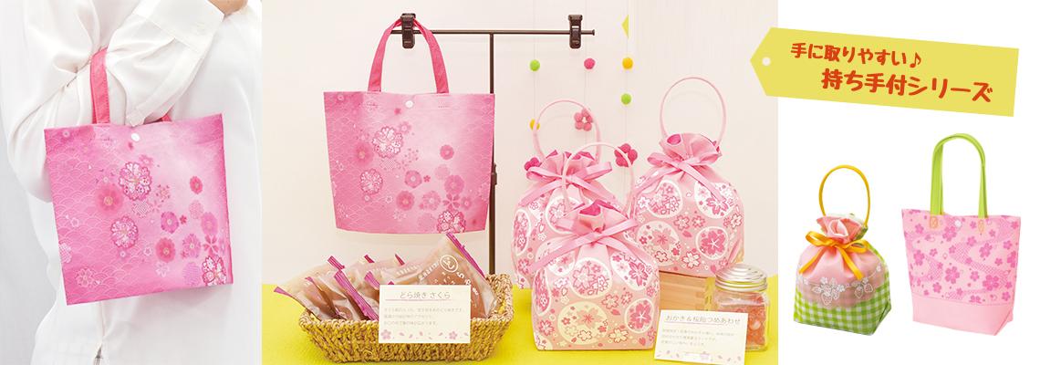桜のラッピング 手に取りやすい持ち手付きシリーズ
