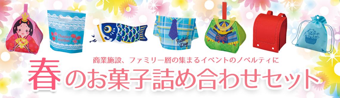 春のお菓子詰合せセット2021