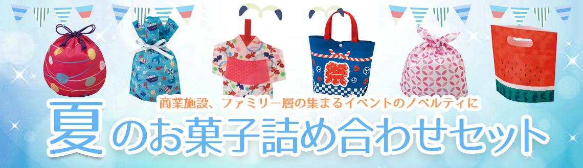 夏のお菓子詰合せセット2021