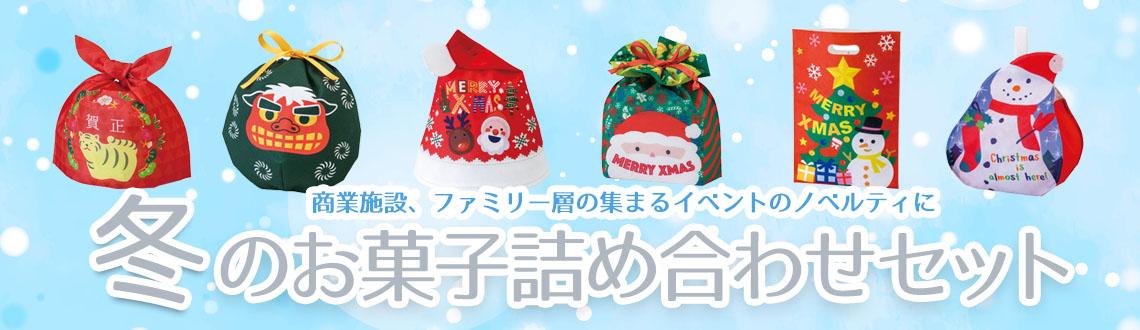 冬のお菓子詰合せセット2021